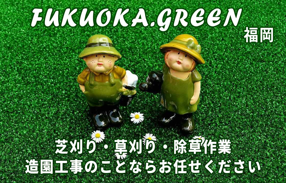 FUKUOKA.GREEN 福岡。芝刈り・草刈り・除草作業、造園工事のことならお任せください